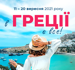 gretsiya2021