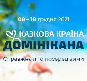 dominikana2021