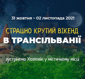 rumuniia2021
